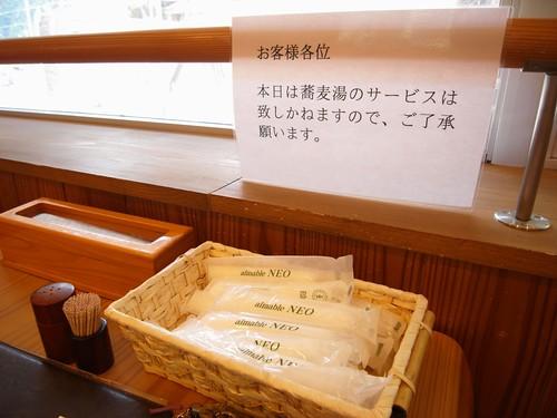 そば処『行仙』-09