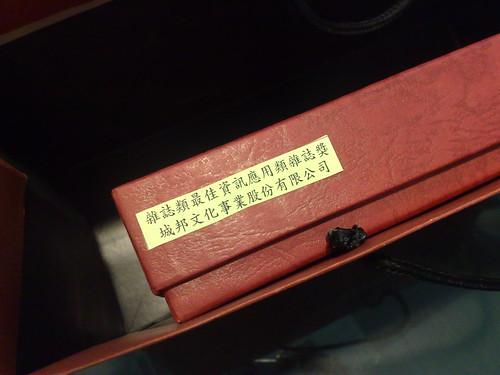 金鼎獎 (by tenz1225)