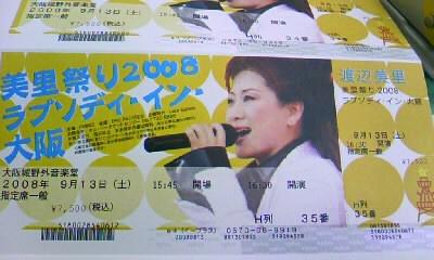 美里祭り2008@大阪城のチケット