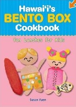 Book Review of Hawaii's Bento Box Cookbook