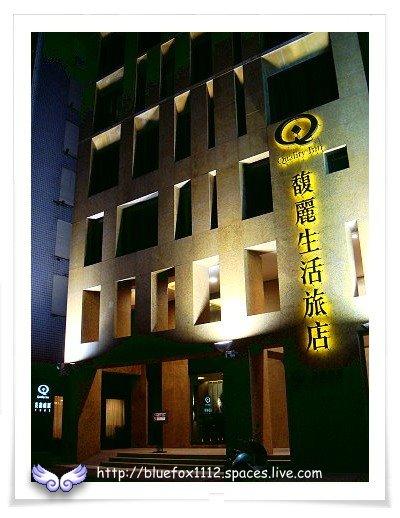 081123東台灣樂活之旅第5站_花蓮馥麗生活旅店02_外觀