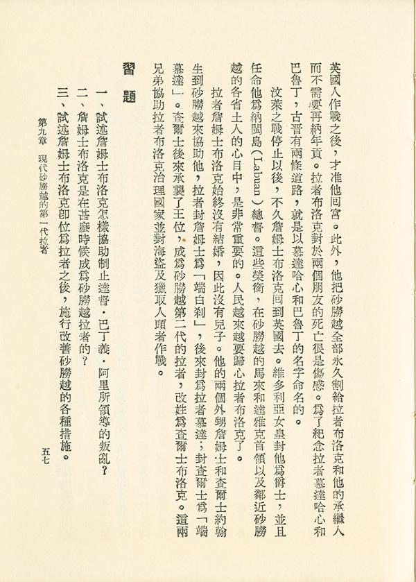 HistoryOfSarawak_08_00416