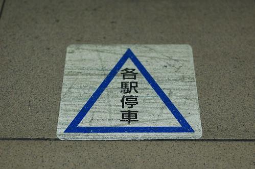 Tokyo Subway Warning