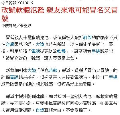 Screenshot - 2008_4_17 , 上午 09_25_00.jpg