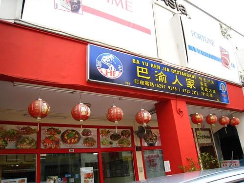 Ba Yu Ren Jia Storefront