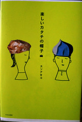 japanese hat book