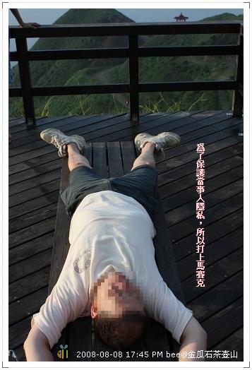 2008.08.08金瓜石茶壺山爬山 (7)