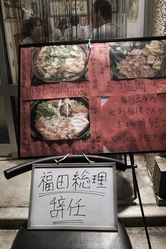 shimbashi_resign-800