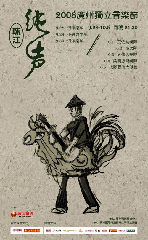 《珠江纯声》音乐节