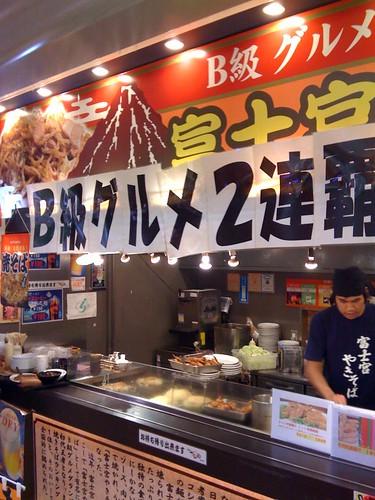 富士宮やきそばの画像 p1_25