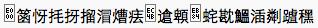 Unicode 測試-6