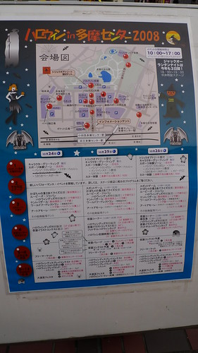 Halloween in Tama Center 2008-13
