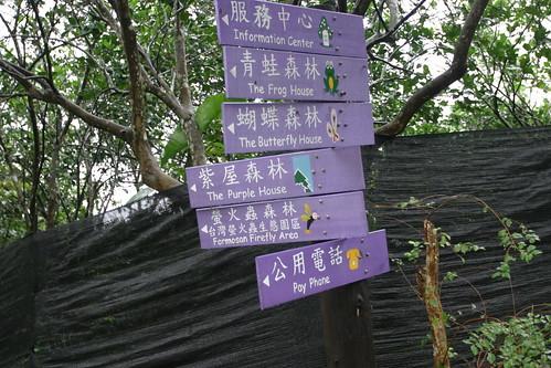 你拍攝的 三富花園農場:看板。