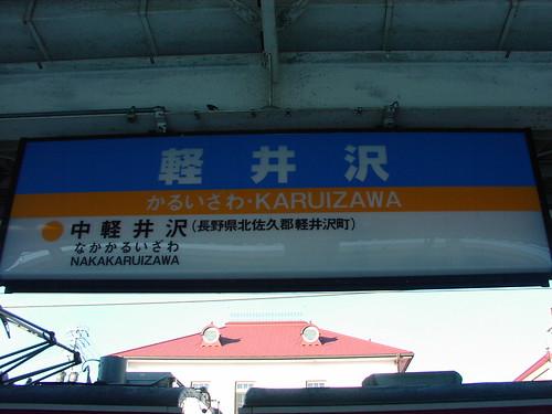 軽井沢駅/Karuizawa station