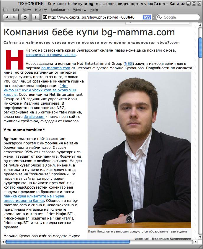"""Капитал: """"Компания бебе купи bg-mamma.com"""""""