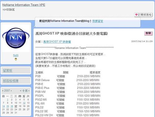 Screenshot - 2007_10_17 , 下午 03_12_15.jpg