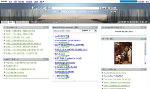 iGoogle 閱讀分頁