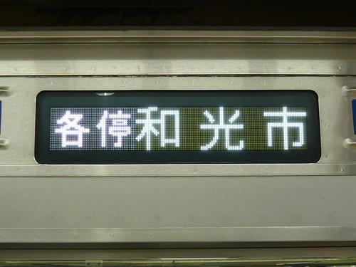リスト::行先表示器::西武::6000系::LED::各停和光市