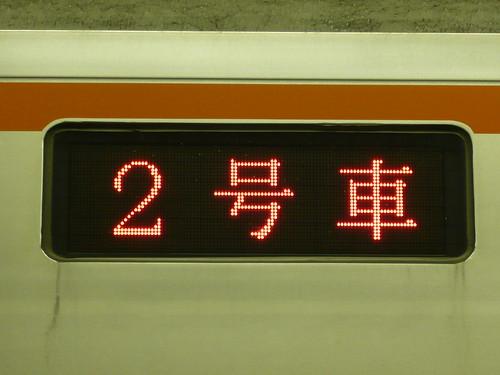 リスト::行先表示器::メトロ::7000系::LED::2号車
