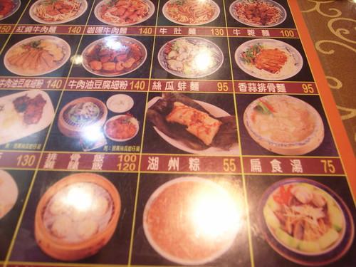 老董牛肉細粉麵店:菜單