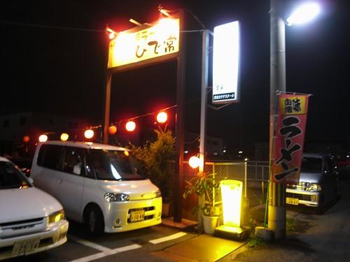 博多・長浜ラーメン『ひで常』-01
