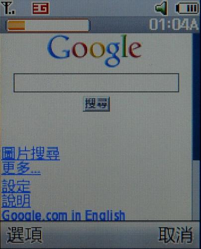 內建 Google 搜尋引擎確令搜尋資料更輕鬆,不過使用數字鍵盤打字卻是一大痛苦。