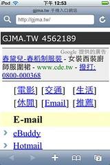 GJMA 手機入口網