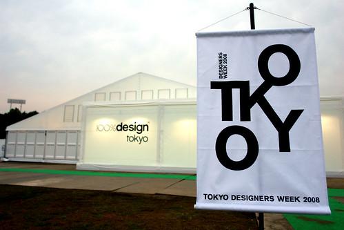東京設計師週