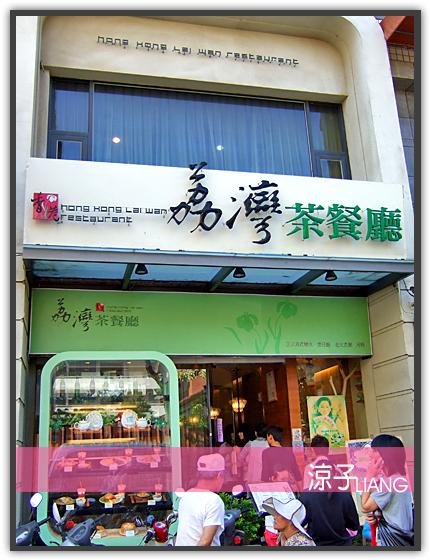 荔灣茶餐廳10
