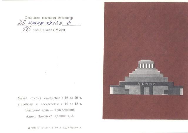 приглашение_выставка_Мавзолей_1970