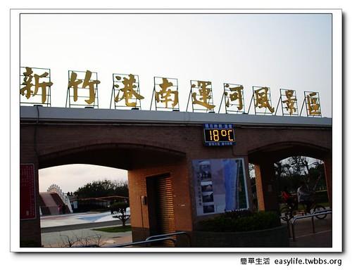 我的單車日記PART.3 港南運河及焚化爐 !!