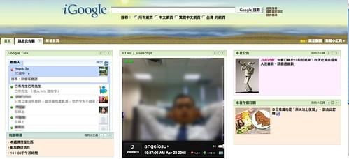 igoogle 公用分頁