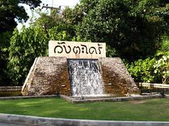 wangtakrai park thailand01