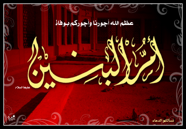 وفات مادر عشق و وفا ام البنین