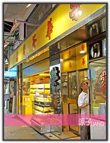 榮華茶餐廳11