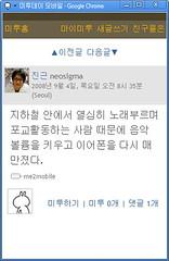 . (neosigma) Tags: google web application chrome    me2photo me2dc