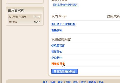 blogger-09