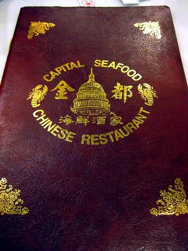 capital seafood 001