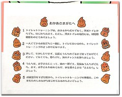 """Making Doo-Doo By Yourself,"" the inside cover (myabsurdlife.com) Tags: baby pee japan kids training children mom japanese book movement education child mother toilet moms poop educational poo urine teach doo learn peeing potty turd bowel"