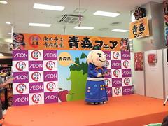 Aomori Marketing Mascot?