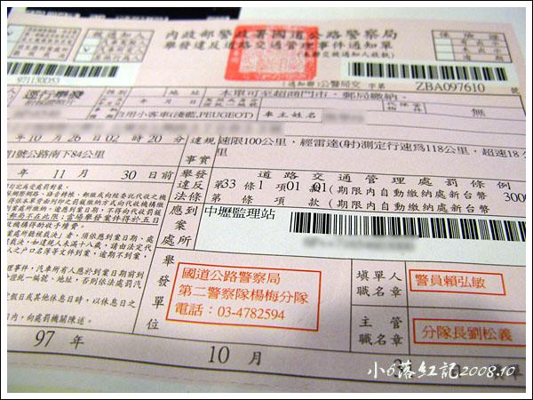 20081212_06_小6落紅記Oct