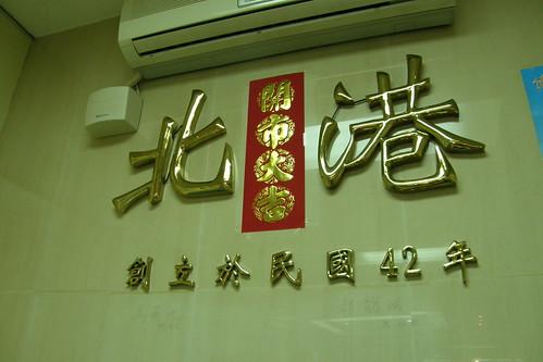 [點心] 北港甜湯、燒麻糬、米糕粥 (4)