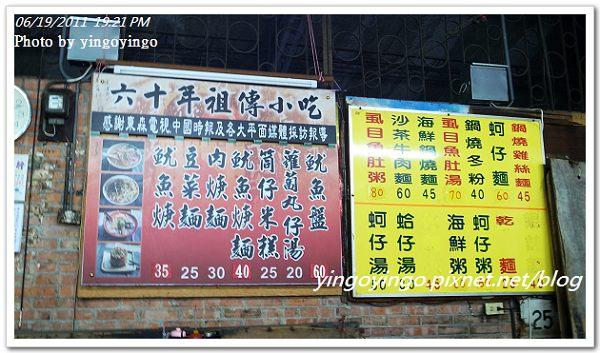 雲林西螺_六十年老牌豆菜麵20110619_R0030373