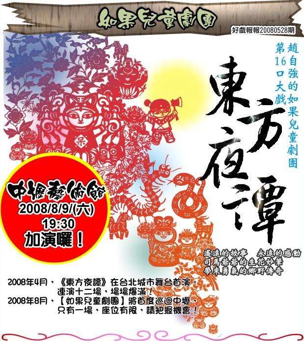 20080528《東方夜譚》edm-part1