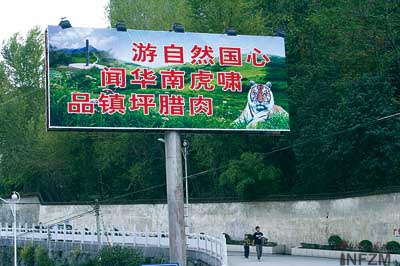 Bill board at Zhenping County entrance