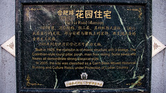 Hefei Lu 376 - Plaque (katscraps) Tags: china old city building heritage architecture lumix shanghai historic mansion   1928 frenchconcession jiaotonguniversity  heritagearchitecture hefeilu 376