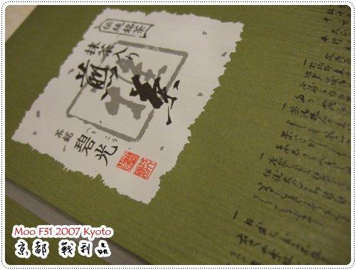 京都戰利品-茶