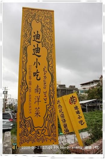 080927瘋狂颱風高鐵租車墾丁行第一天 (76)
