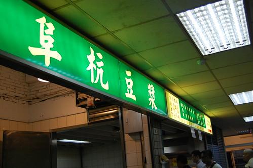 2008-10-23 阜杭豆漿 002