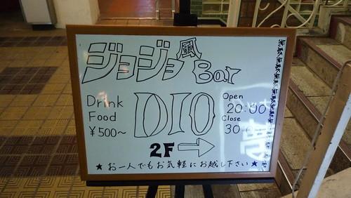 ジョジョ風Bar DIO